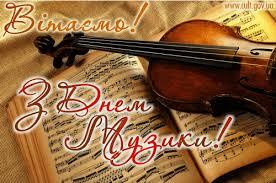 день музики