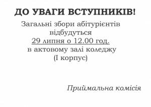 Збори абітурієнтів_page-0001