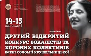 ІІ Відкритий конкурс вокалістів та хорових колективів 2019 А3 12