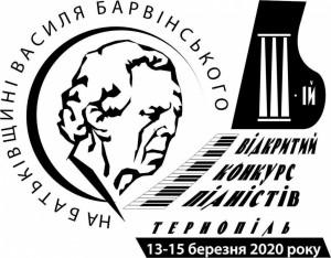 1-Барвінський 2020-1 (1)