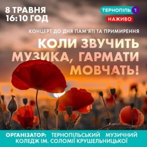 день памяті та примирення