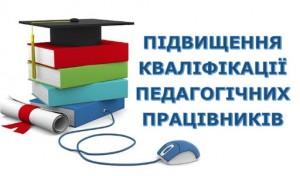 Підвищення кваліфікації_2