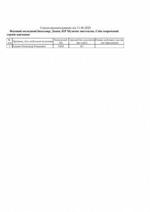 Рекоменд_31.08.2020 Спів-1